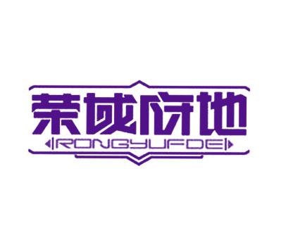 荣域府地-RONGYUFDE