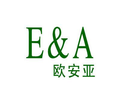 欧安亚-EA