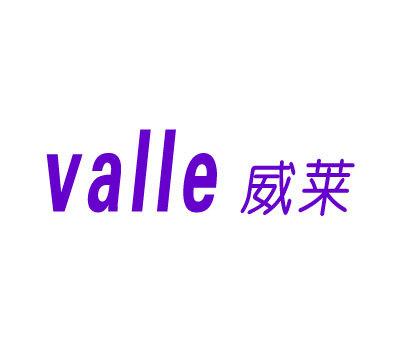 威莱-VALLE