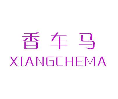 香车马-XIANGMACHE