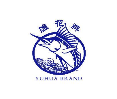 渔花-YUHUABRAND