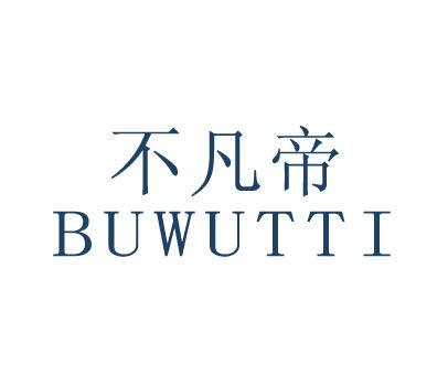 不凡帝-BUWUTTI