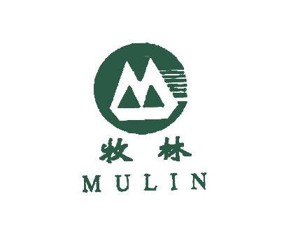 牧林-MULIN-图