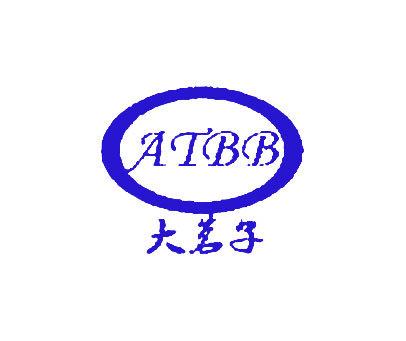 大茗子-ATBB