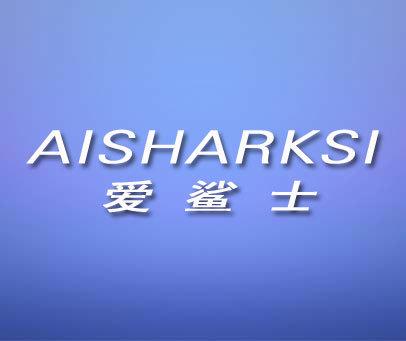 爱鲨士-AISHARKSI