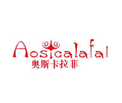 奥斯卡拉菲-AOSICALAFAI