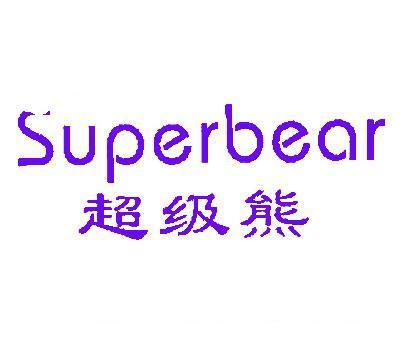 超级熊-SUPERBEAR