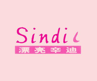 漂亮辛迪-SINDIL