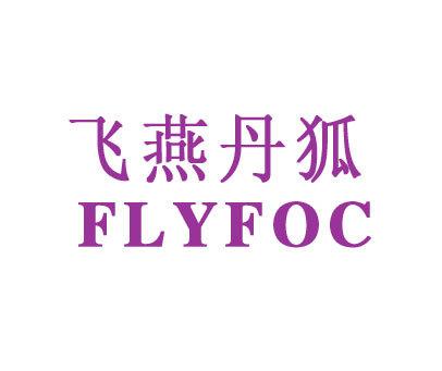 飞燕丹狐-FLYFOC
