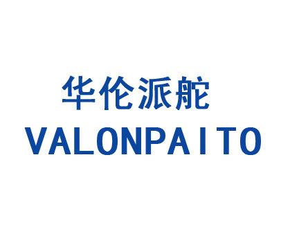 华伦派舵-VALONPAITO