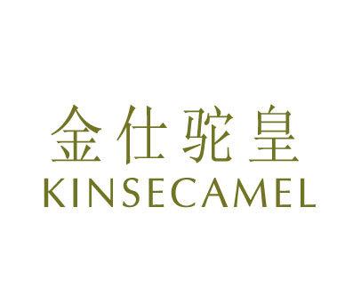 金仕驼皇-KINSECAMEL
