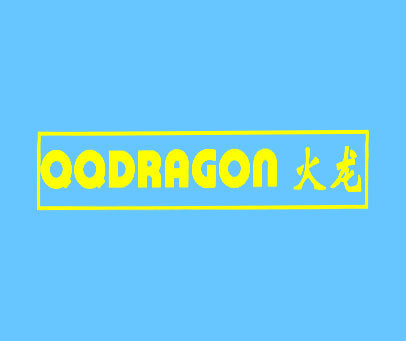 火龙-QQDRAGON