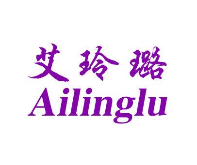 艾玲璐-AILINGLU