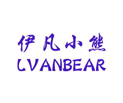 伊凡小熊-LVANBEAR