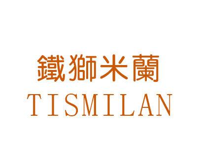 铁狮米兰-TISMILAN