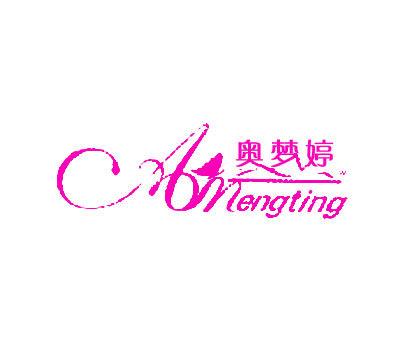 奥梦婷-AMENGTING