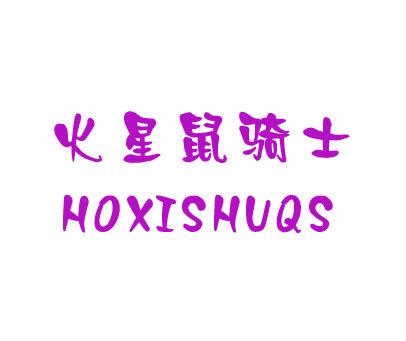 火星鼠骑士-HOXISHUQS