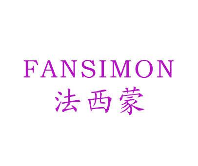法西蒙-FANSIMON
