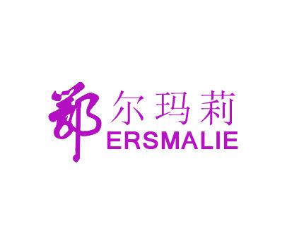 鄂尔玛莉-ERSMALIE