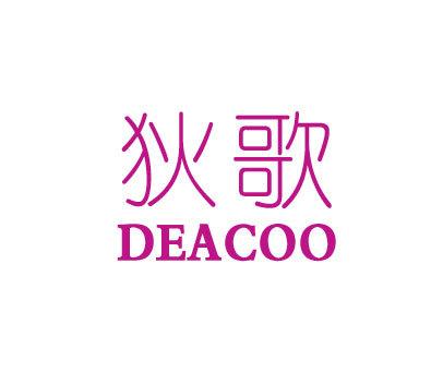 狄歌-DEACOO