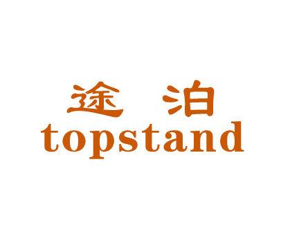 途泊-TOPSTAND