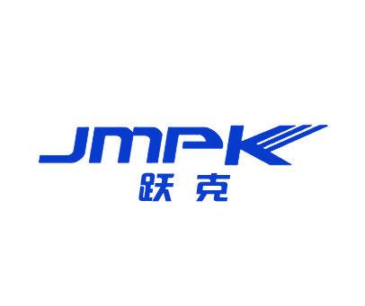 跃克-JMPK