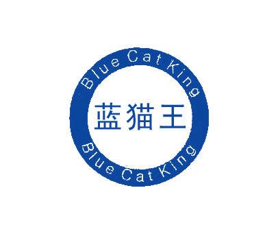 蓝猫王-BLUECATKING