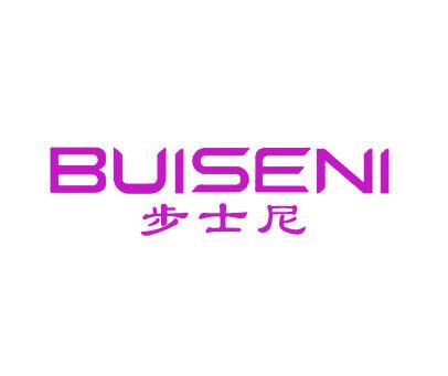 步士尼-BUISENI
