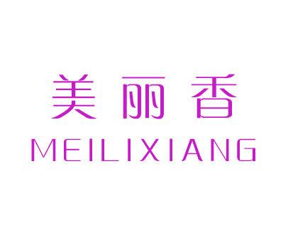 美丽香-MEILIXIANG