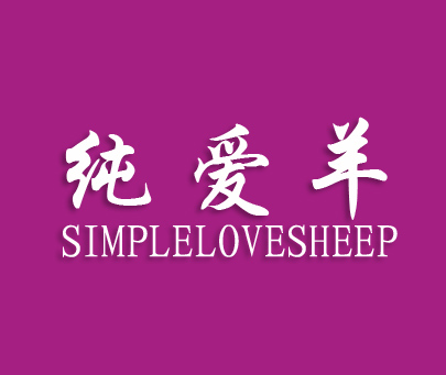 纯爱羊-SIMPLELOVESHEEP