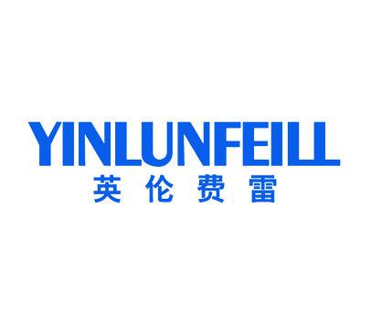 英伦费雷-YINLUNFEILL