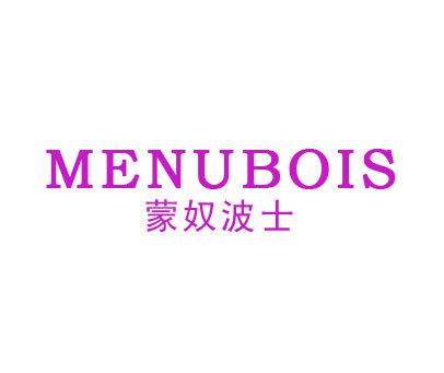 蒙奴波士-MENUBOIS