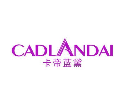 卡帝蓝黛-CADLANDAI