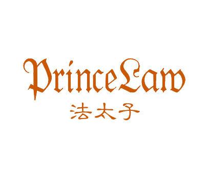 法太子-PRINCELAW