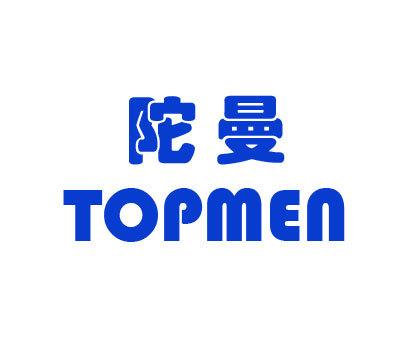 陀曼-TOPMEN