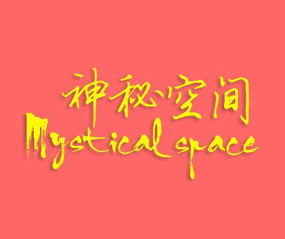 神秘空间-MYSTICALSPACE