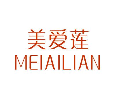 美爱莲-MEIAILIAN