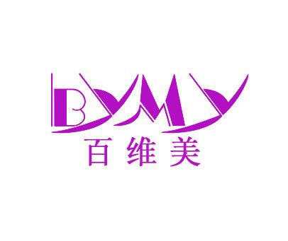 百维美-BYMY