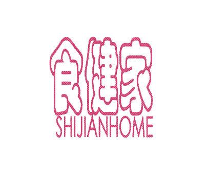 食健家-SHIJIANHOME