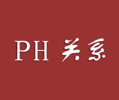关系-PH