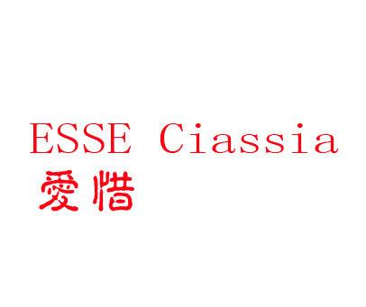 爱惜-ESSECIASSIA