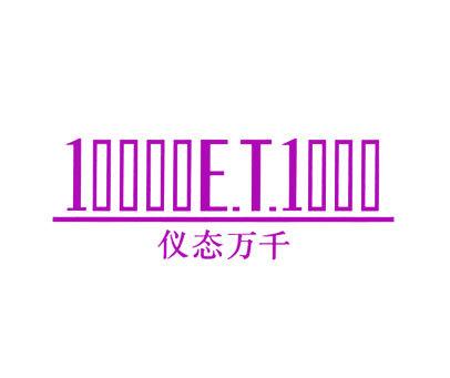 儀態萬千-ET-100001000