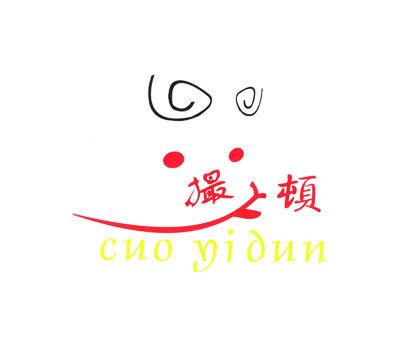 撮顿-CUOYIDUN