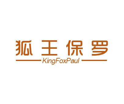 狐王保罗-KINGFOXPAUL