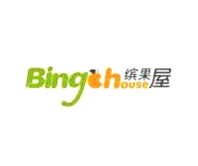 缤果屋-BINGHOUSE