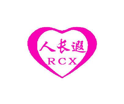 人长遐-RCX
