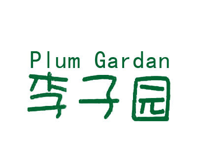 李子园-PLUMGARDAN