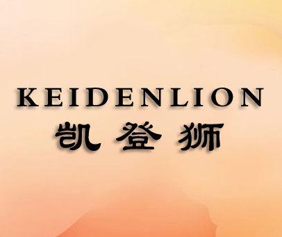 凯登狮-KEIDENLION