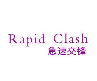 急速交锋-RAPIDCLASH