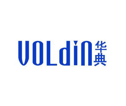华典-VOLDIN